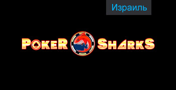 PokerSharks